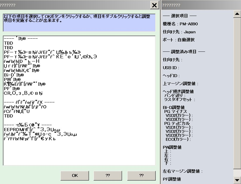 Epson <b>PM-A890 </b> (Japaneese)  Service Adjustment Program  <font color=red>New!</font>