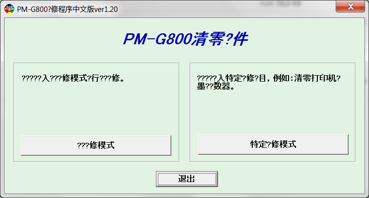 Epson <b>PM-G800 </b> (Japaneese)  Service Adjustment Program  <font color=red>New!</font>