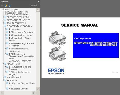 Инструкция Мфу Epson Stylus Dx 7400