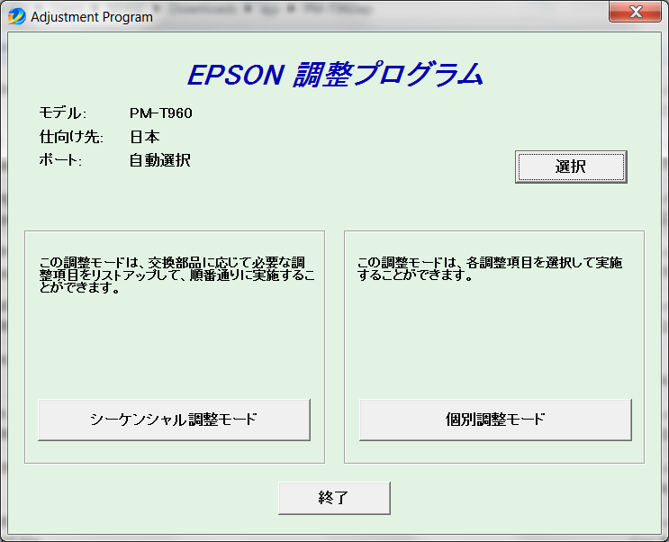 Epson <b>PM-T960 </b> (Japaneese)  Service Adjustment Program  <font color=red>New!</font>