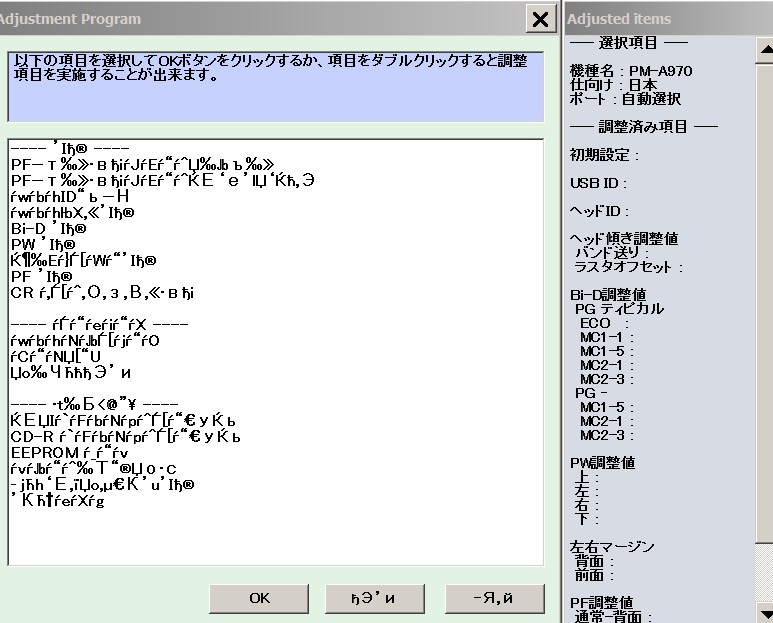 Epson <b>PM-A970 </b> (Japaneese)  Service Adjustment Program  <font color=red>New!</font>