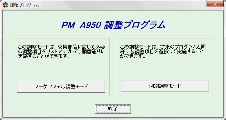 Epson <b>PM-A950 </b> (Japaneese)  Service Adjustment Program  <font color=red>New!</font>