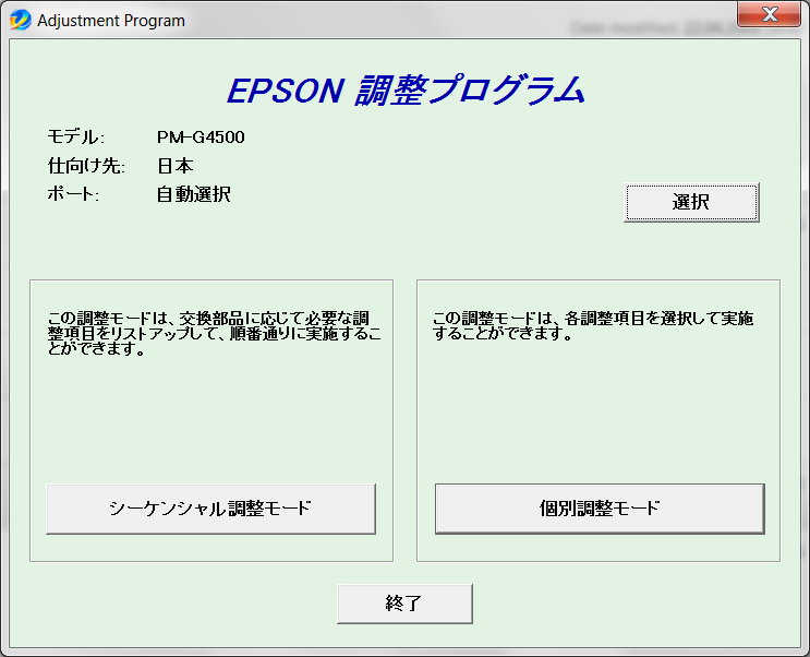 Epson <b>PM-G4500 </b> (Japaneese)   Service Adjustment Program  <font color=red>New!</font>