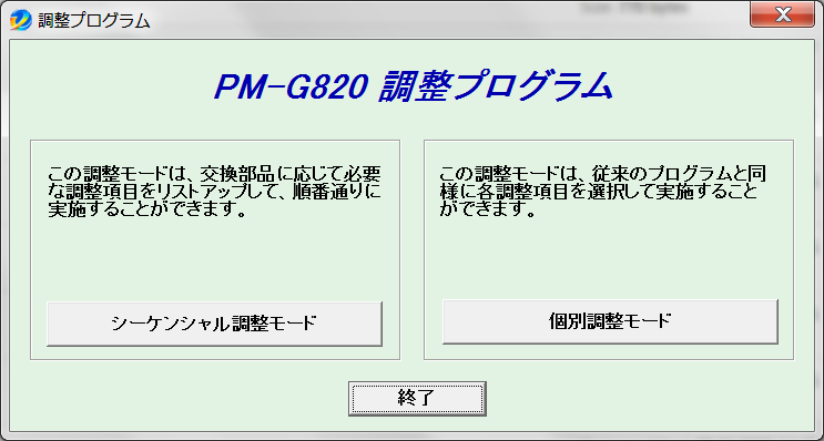 Epson <b>PM-G820 </b> (Japaneese)  Service Adjustment Program  <font color=red>New!</font>