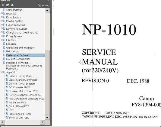 Canon NP 1010, NP1020 Copiers <br> SERVICE MANUAL