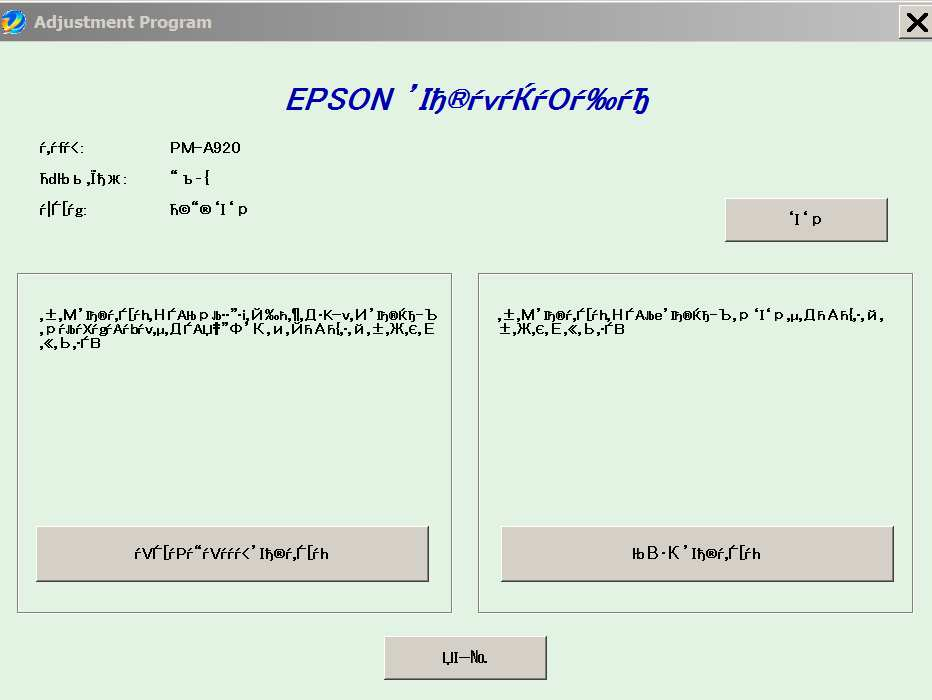 Epson <b>PM-A920 </b> (Japaneese)  Service Adjustment Program  <font color=red>New!</font>