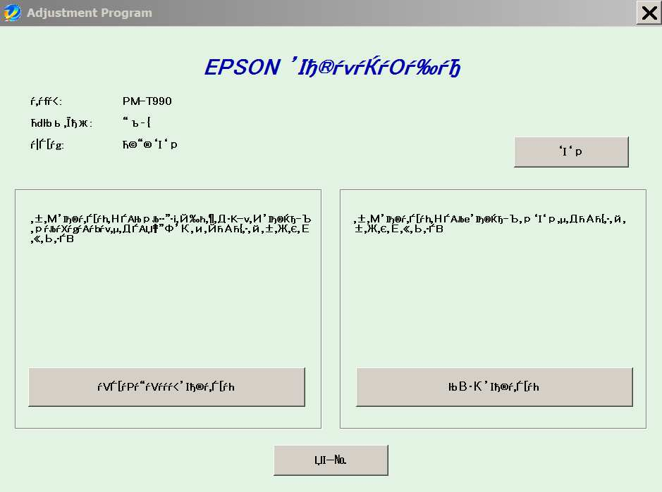 Epson <b>PM-T990 </b> (Japaneese)  Service Adjustment Program  <font color=red>New!</font>