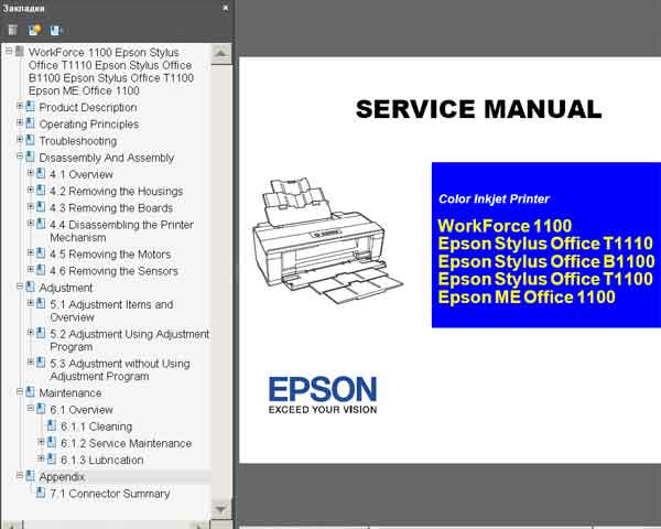 Epson Workforce 1100, Stylus Office T1100, T1110, B1100, ME Office 1100 printers Service Manual (Japan model - PX-1004)